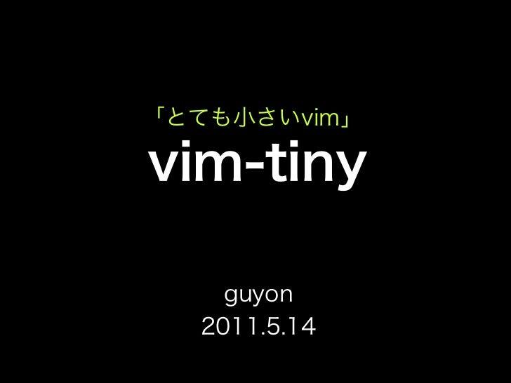 「とても小さいvim」vim-tiny    guyon  2011.5.14