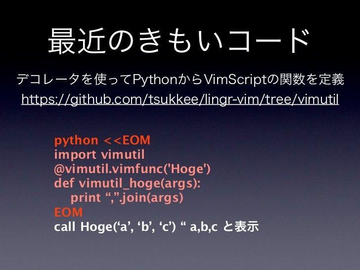 関西Vim勉強会#7 lingr.vimとその中身