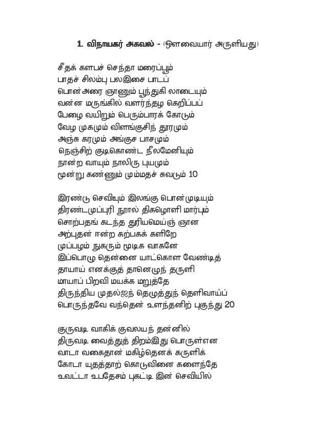 Kanda Sashti Kavasam Lyrics In Tamil Pdf