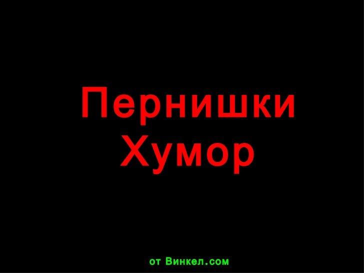 Пернишки Хумор - by винкел.сом