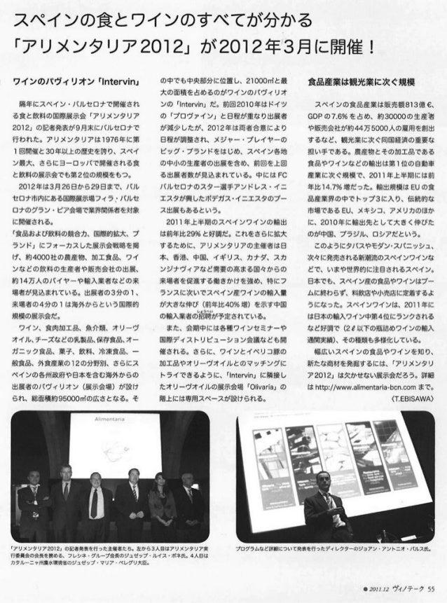 Alimentaria 2012. Vinoteque (Japón), noviembre 2011