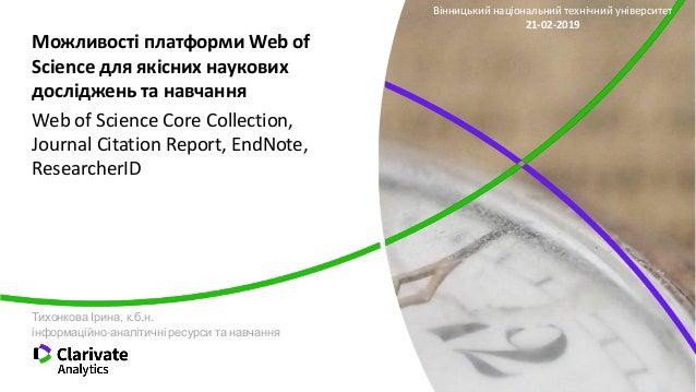 можливості Web Of Science
