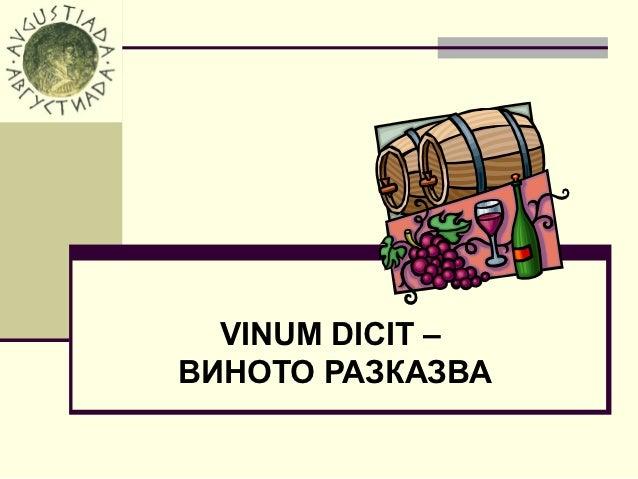 VINUM DICIT –ВИНОТО РАЗКАЗВА