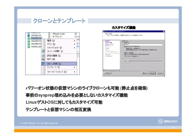 VIOPS03: VMware参考資料