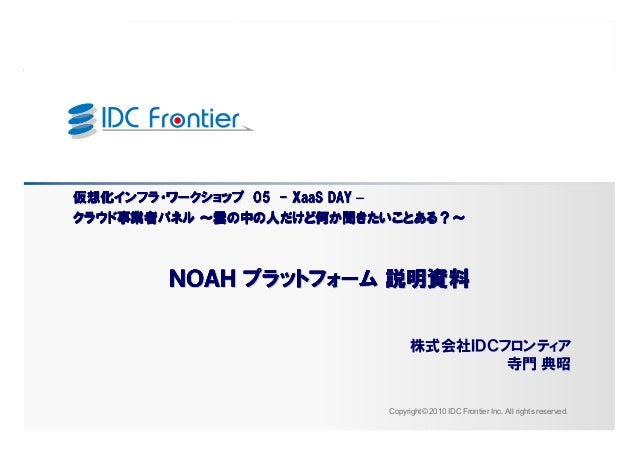 Copyright(C) 2009 IDC Frontier Inc. All rights reserved. Copyright© 2010 IDC Frontier Inc. All rights reserved. 株式会社IDCフロン...