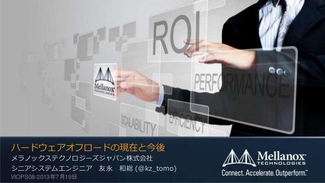 メラノックステクノロジーズジャパン株式会社 シニアシステムエンジニア 友永 和総 (@kz_tomo) VIOPS08-2013年7月19日 ハードウェアオフロードの現在と今後