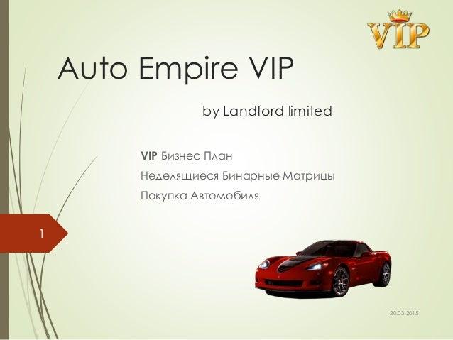 статусы автоимперия landford-limited