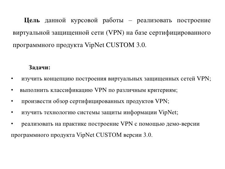 Построение виртуальных защищенных сетей vpn на базе сертифицированног   2 Цель данной курсовой работы реализовать построение