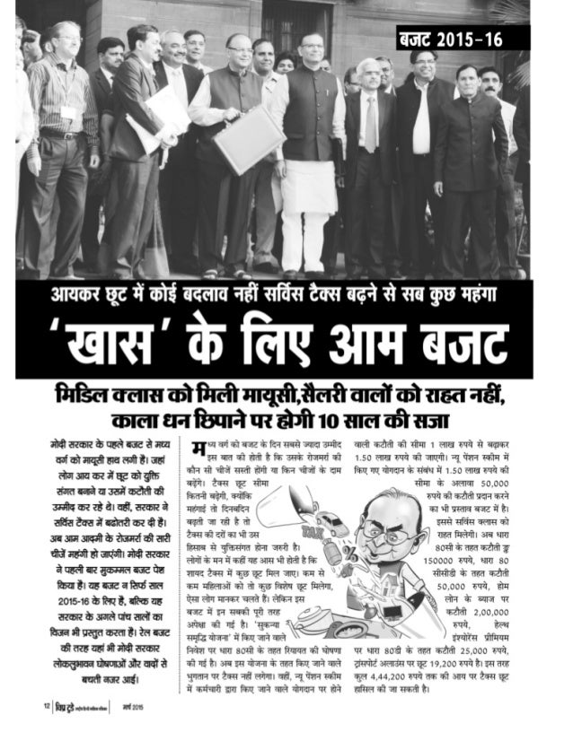 Vipra march2015