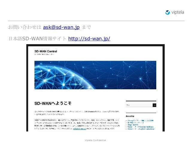 Viptela Confidential23 お問い合わせは ask@sd-wan.jp まで 日本語SD-WAN情報サイト http://sd-wan.jp/