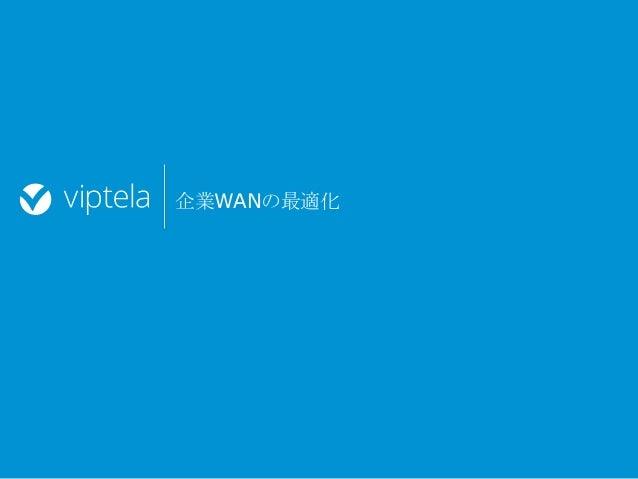 企業WANの最適化