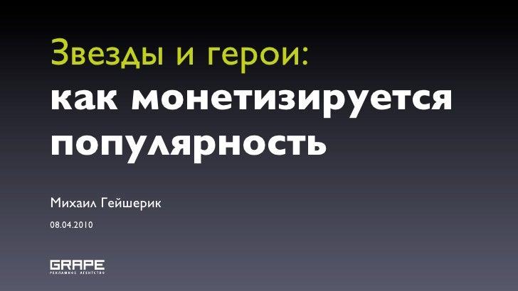Звезды и герои: как монетизируется популярность Михаил Гейшерик 08.04.2010