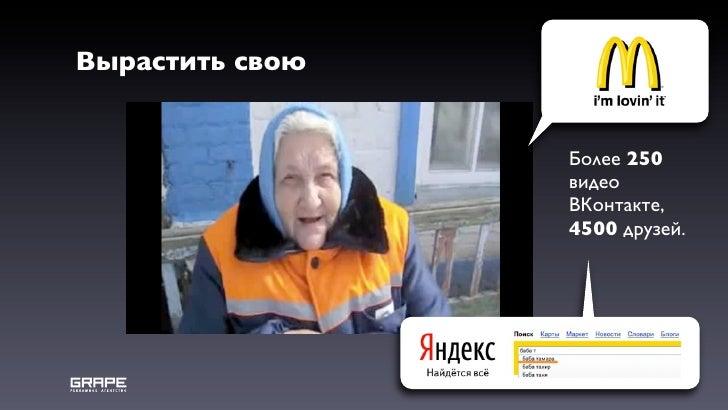 Вырастить свою                    Более 250                  видео                  ВКонтакте,                  4500 друзе...