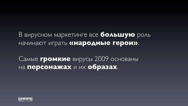 В вирусном маркетинге все большую роль начинают играть «народные герои».  Самые громкие вирусы 2009 основаны на персонажах...
