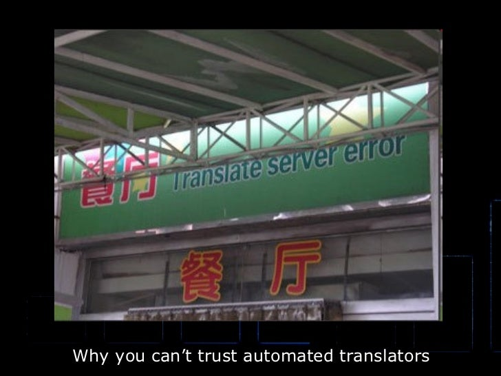 Why you can't trust automated translators