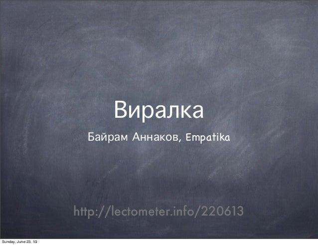 ВиралкаБайрам Аннаков, Empatikahttp://lectometer.info/220613Sunday, June 23, 13