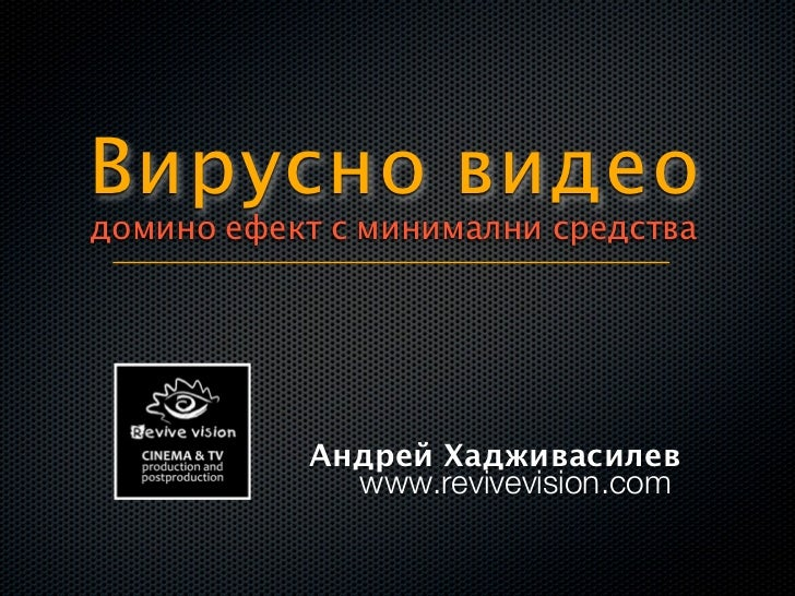 Вирусно видеодомино ефект с минимални средства           Андрей Хадживасилев              www.revivevision.com