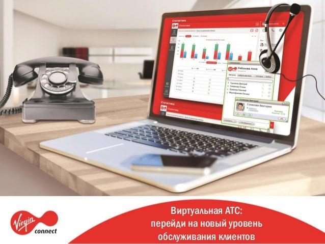 Виртуальная АТС: перейди на новый уровень обслуживания клиентов