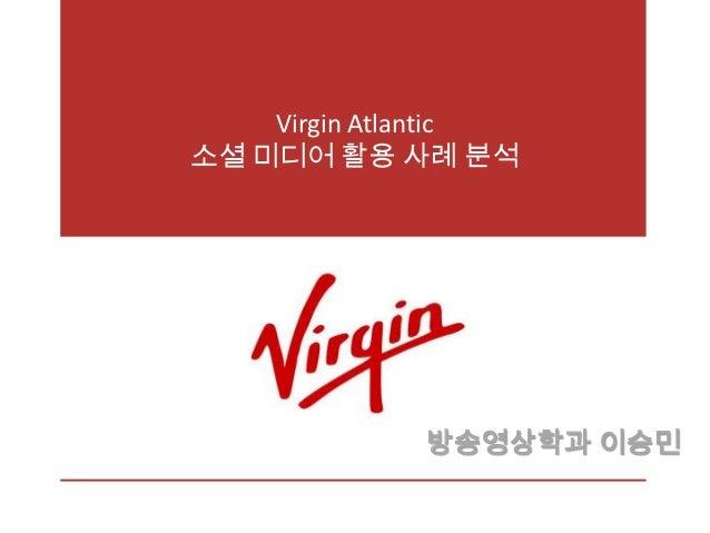 Virgin Atlantic소셜 미디어 활용 사례 분석             방송영상학과 이승민