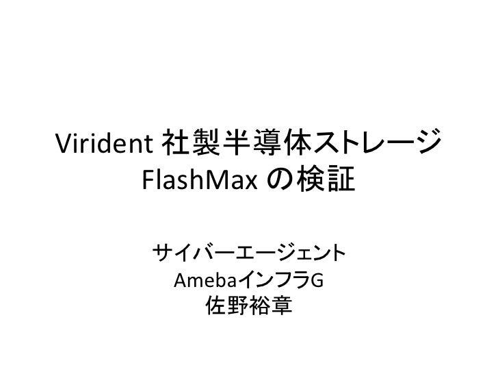 Virident 社製半導体ストレージ       FlashMax の検証    サイバーエージェント     AmebaインフラG       佐野裕章