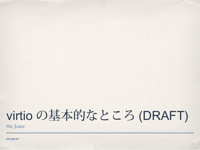 12013/06/09virtio の基本的なところ (DRAFT)@n_kane