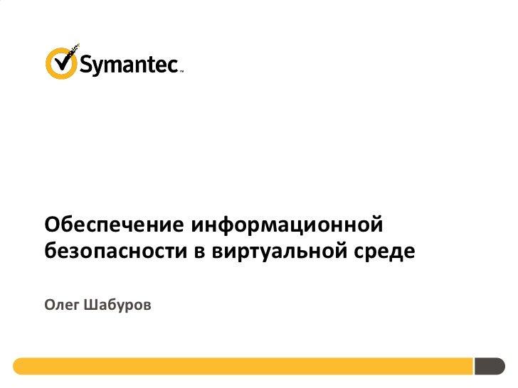 Обеспечение информационнойбезопасности в виртуальной средеОлег Шабуров