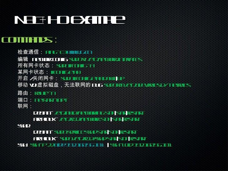 NAT+HO Example <ul><li>Commands : </li></ul><ul><li>检查通信: ping –c3  www.g.cn </li></ul><ul><li>编辑  network config:  sudo v...