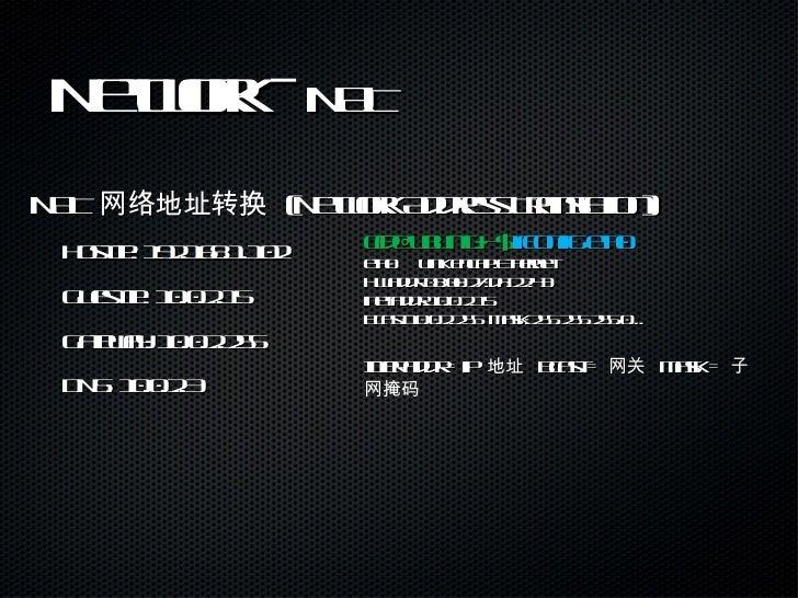 Network -  NAT <ul><ul><li>NAT  网络地址转换  (Network Address Translation)  </li></ul></ul><ul><ul><li>Host IP: 192.168.1.102 <...
