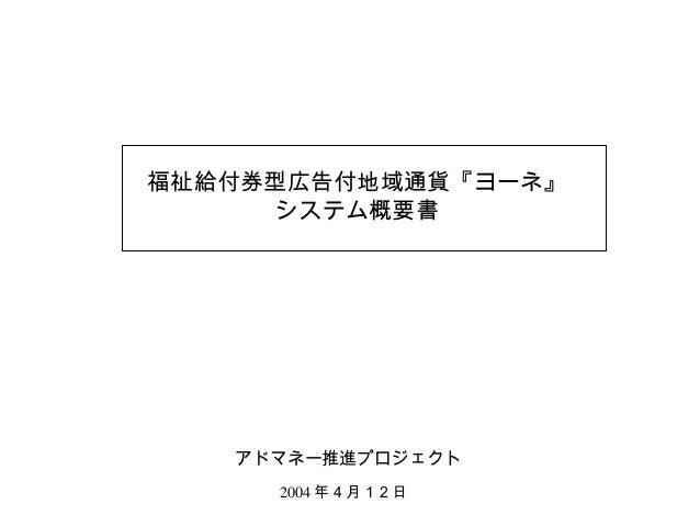 福祉給付券型広告付地域通貨『ヨーネ』 システム概要書  アドマネー推進プロジェクト 2004 年4月12日