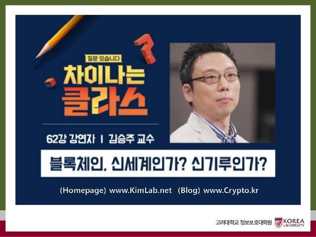 고려대학교정보보호대학원 마스터 제목 스타일 편집 고려대학교정보보호대학원