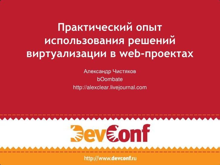 Практический опыт   использования решенийвиртуализации в web-проектах            Александр Чистяков                  bOomb...