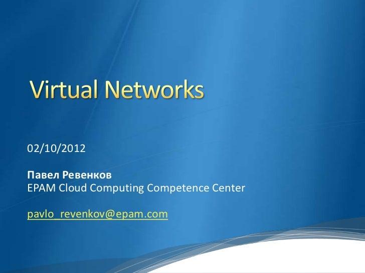 02/10/2012Павел РевенковEPAM Cloud Computing Competence Centerpavlo_revenkov@epam.com