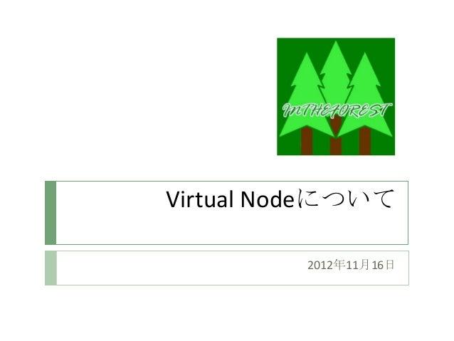 Virtual Nodeについて         2012年11月16日