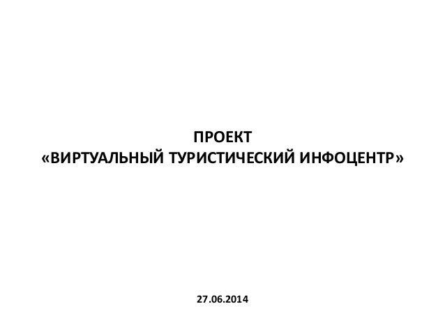 ПРОЕКТ «ВИРТУАЛЬНЫЙ ТУРИСТИЧЕСКИЙ ИНФОЦЕНТР» 27.06.2014