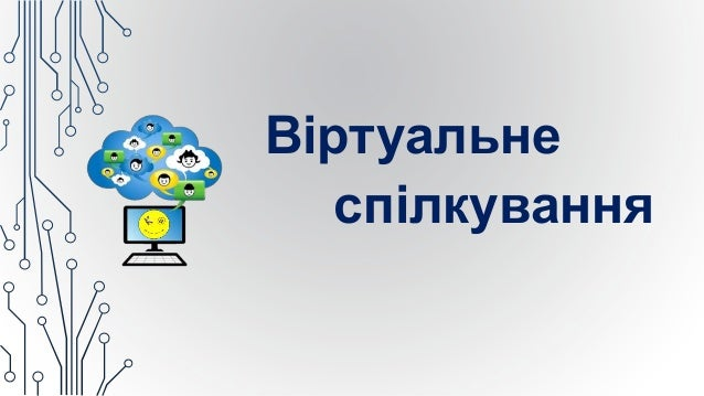 Віртуальне спілкування