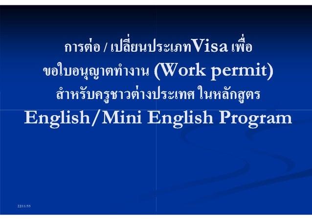 การต่ อ / เปลียนประเภทVisa เพือ                       ยนประเภทVisa     ขอใบอนุญาตทํางาน (Work permit)       สํ าหรับครู ชา...