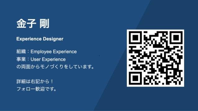 UXデザインを活かす これからのモノづくりに必要なユーザー中心の組織とは
