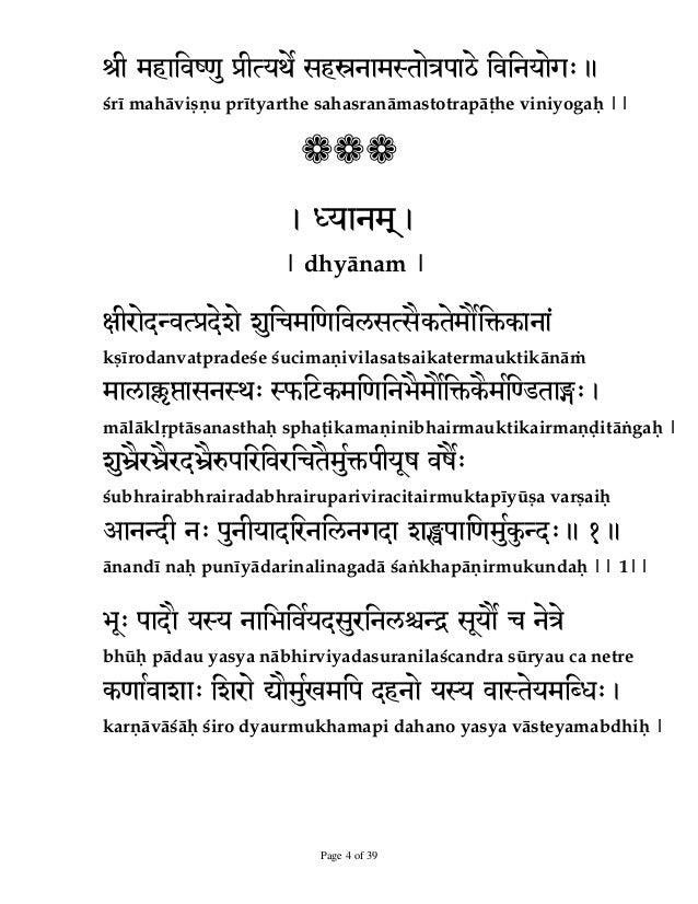 VISHNU SAHASRANAMAM IN SANSKRIT PDF DOWNLOAD