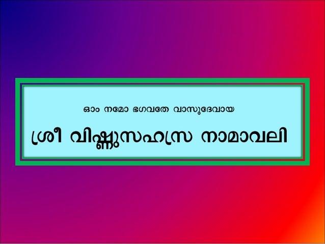 Vishnu sahasra namavali malayalam