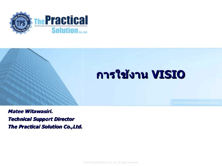 การใช้งาน   VISIO Matee Witawasiri. Technical Support Director The Practical Solution Co.,Ltd.