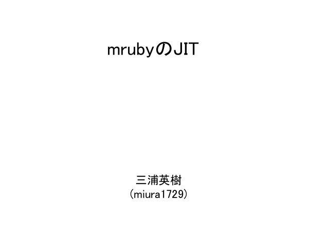 mrubyのJIT 三浦英樹 (miura1729)