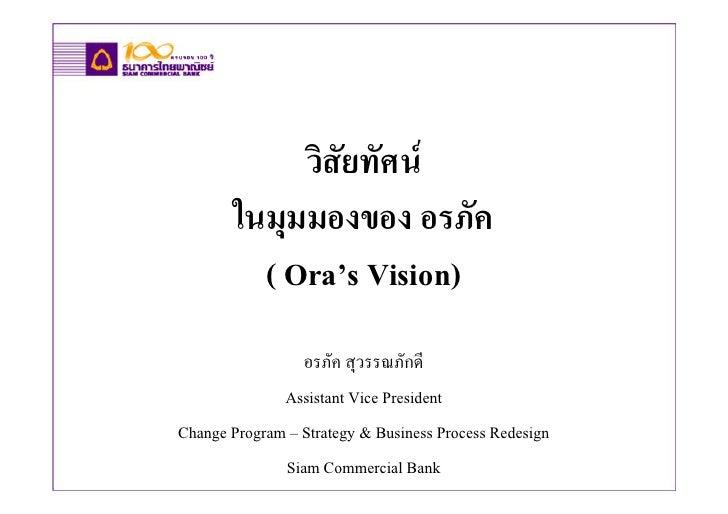 วิสัยทัศน        ในมุมมองของ อรภัค          ( Ora's Vision)                  อรภัค สุวรรณภักดี               Assistant Vi...
