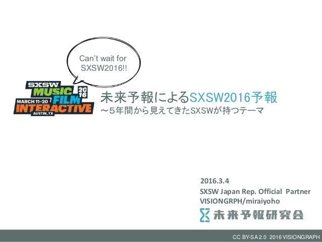 CC BY-SA 2.0 2016 VISIONGRAPH VISIONGRPH/miraiyoho 未来予報によるSXSW2016予報 〜5年間から見えてきたSXSWが持つテーマ SXSW Japan Rep. Official Partne...