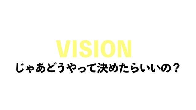 ビジョンから始めるユーザー中心開発