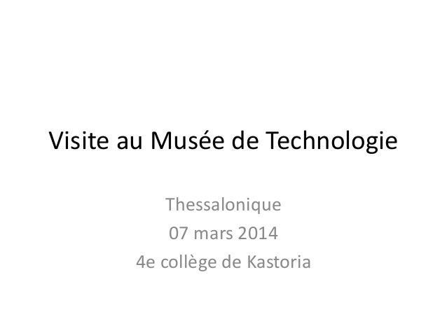 Visite au Musée de Technologie Thessalonique 07 mars 2014 4e collège de Kastoria