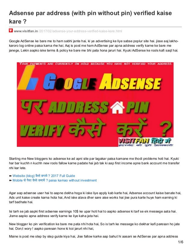how to change pin address in adsense