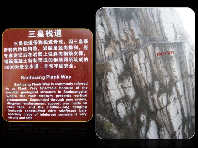 Suspension bridge on the way to Sanhuangzhai. 去三皇寨途中的吊橋