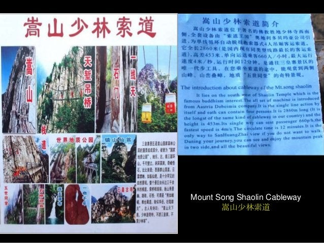Mount Song Shaolin Cableway station 嵩山少林索道站