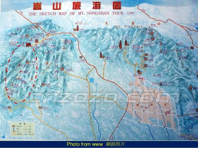 Visit mount songshan (嵩山攬勝) Slide 3