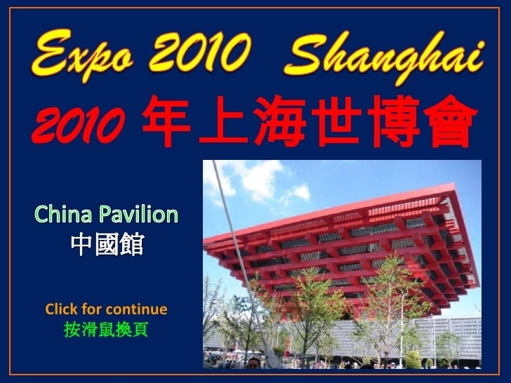 Expo 2010  Shanghai<br />2010 年上海世博會<br />China Pavilion<br />中國館 <br />Click for continue<br />按滑鼠換頁 <br />